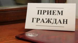 ГРАФИК ПРИЁМА ГРАЖДАН