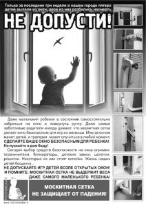 Обеспечьте безопасность ребёнка дома!
