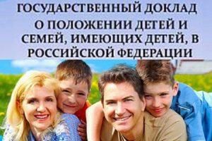 Доклад «О положении детей и семей, имеющих детей, в Российской Федерации» за 2017 год