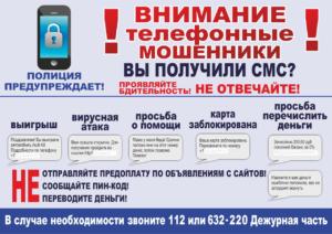 Внимание! Телефонные мошенники!