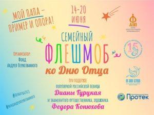 Таганрожцев приглашают присоединиться к Всероссийскому семейному флешмобу, посвященному Дню отца
