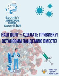 Наш долг сделать прививку! Остановим пандемию вместе!